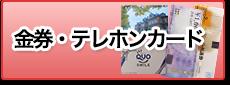 金券・テレホンカード